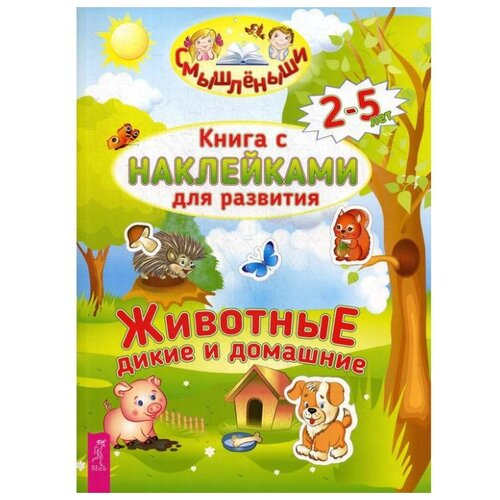 Купить Смышлёныши. Книга с наклейками для развития. Животные дикие и домашние. 2-5 лет, Весь, Учебные пособия