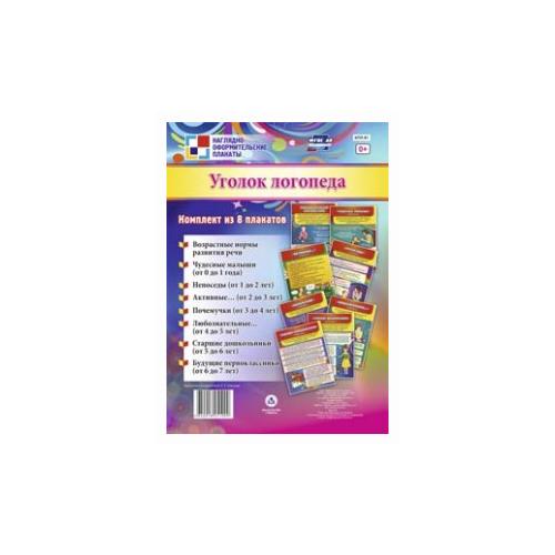 Купить Плакат Учитель Уголок логопеда. Комплект из 8 плакатов. ФГОС ДО, Обучающие плакаты