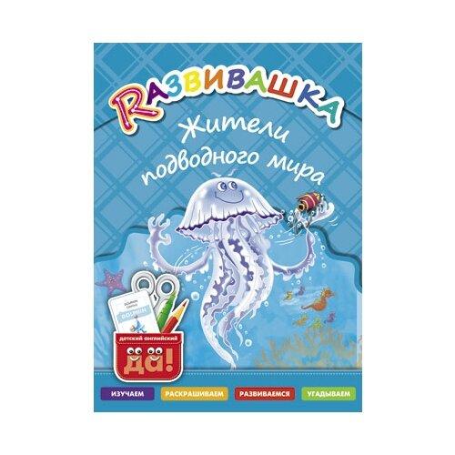Купить Буров И.М. Развивашка. Жители подводного мира. Пособие для детей 3-6 лет , Титул, Учебные пособия