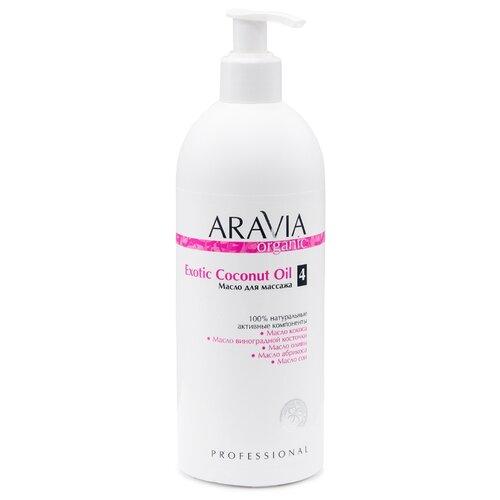 Масло для тела ARAVIA Professional Organic для массажа Exotic Coconut Oil, бутылка, 500 мл какое масло используют для массажа тела