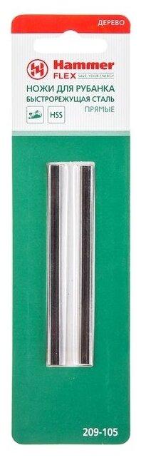 Набор ножей для электрорубанка Hammerflex 209-105 (2 шт.)