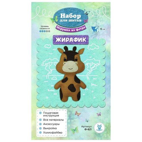 Купить Ф-821 Набор для шитья игрушки из фетра 'Жирафик' 16см, SOVUSHKA, Изготовление кукол и игрушек
