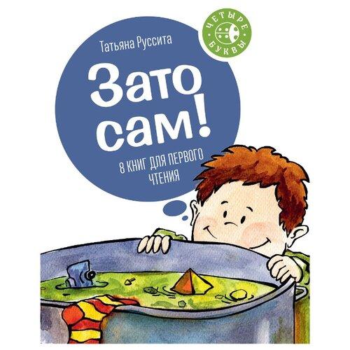 Купить Руссита Т. Четыре буквы. Зато сам! (комплект из 8 книг) , Манн, Иванов и Фербер, Детская художественная литература