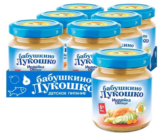 Купить Пюре Бабушкино Лукошко индейка-овощи (с 6 месяцев) 100 г, 6 шт. по низкой цене с доставкой из Яндекс.Маркета (бывший Беру)