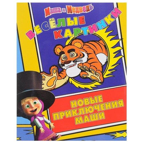 Купить Кузовков О. Маша и Медведь. Веселые картинки. Новые приключения Маши , ЛЕВ, Детская художественная литература