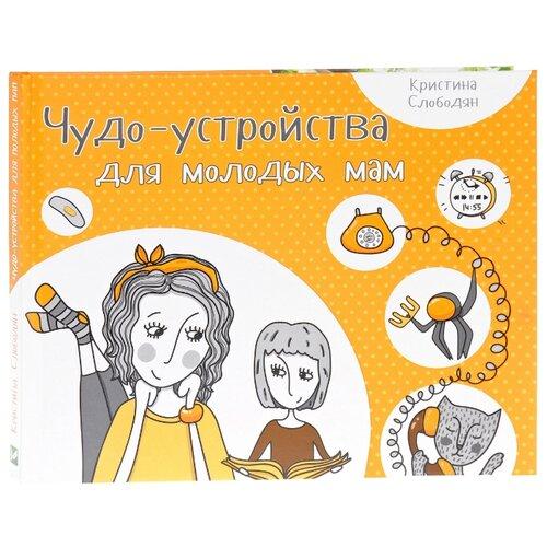 Слободян К. И. Чудо-устройства для молодых мам морозова а травник для молодых мам