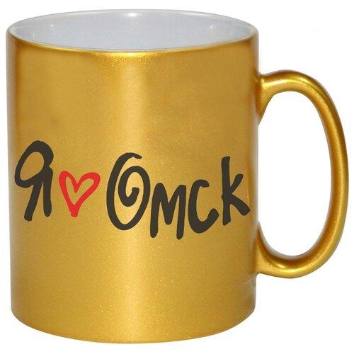 Золотая кружка Я люблю Омск