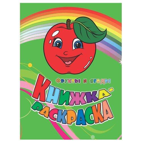 Купить Учитель Раскраска Фрукты и ягоды, Раскраски