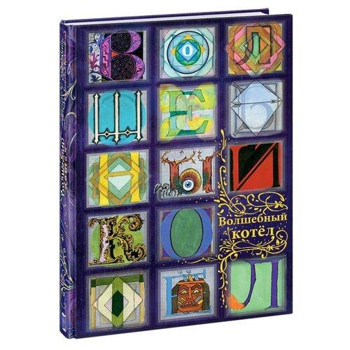 Купить Волшебный котёл: сказки народов мира в 2-х книгах Книга II, Нигма, Детская художественная литература