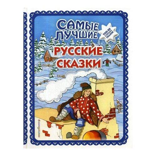 Купить Самые лучшие русские сказки, ЭКСМО, Детская художественная литература