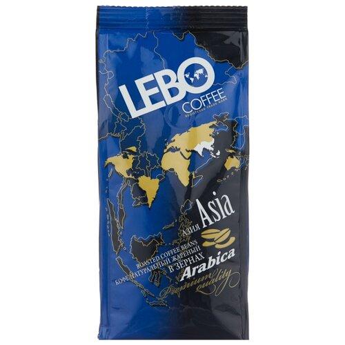 Кофе в зернах Lebo Asia, арабика, 250 г кофе в зернах bonfuse asia арабика 250 г