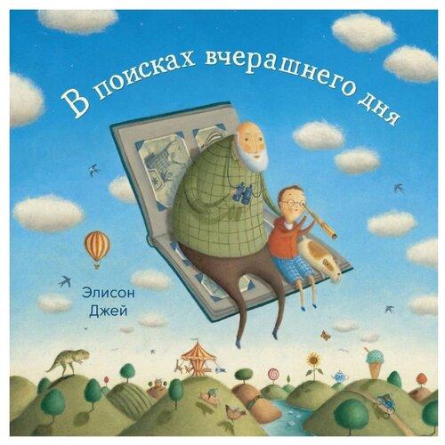 Купить Джей Э. В поисках вчерашнего дня , Поляндрия, Детская художественная литература