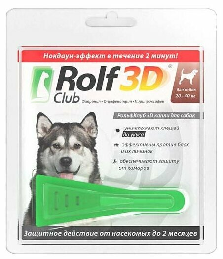 Средства от блох и клещей Rolf-Club RolfClub 3D Капли для собак 20-40 кг