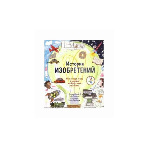 Купить Барр Кэтрин История изобретений. Моя первая книга о вещах, изменивших мир , Самокат, Познавательная литература