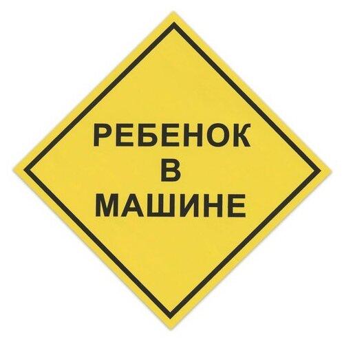 Предупреждающая наклейка Фолиант Знак автомобильный Ребенок в машине, квадрат 150 х 150 мм (НРМ/610667) желтый 1 шт.