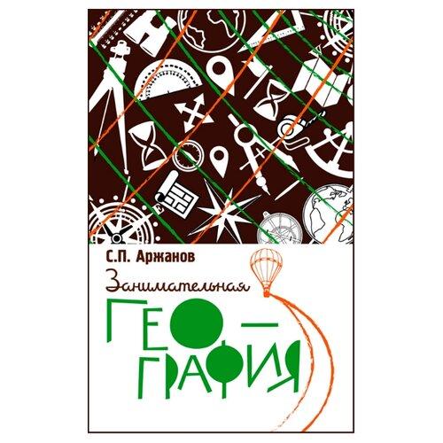 Купить Аржанов С.П. Занимательная география , Концептуал, Познавательная литература
