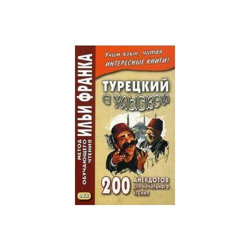 Купить Турецкий с улыбкой. 200 анекдотов. Для начального чтения. Учебное пособие, ВКН, Учебные пособия