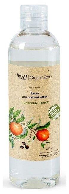 OZ! OrganicZone Тоник для зрелой кожи Протеины