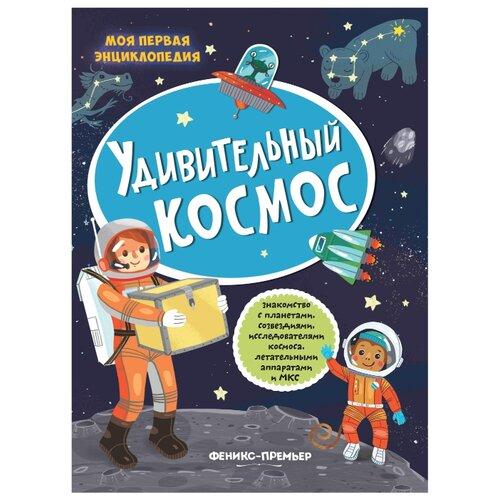 Купить Книжка с наклейками Удивительный космос , Феникс, Книжки с наклейками