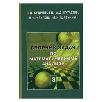 кудрявцев решебник 1 том