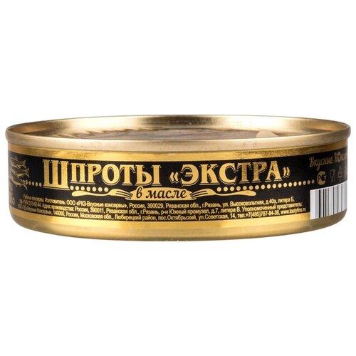 Вкусные консервы Шпроты Экстра в масле, 160 г вкусные консервы шпроты крупные 240 г