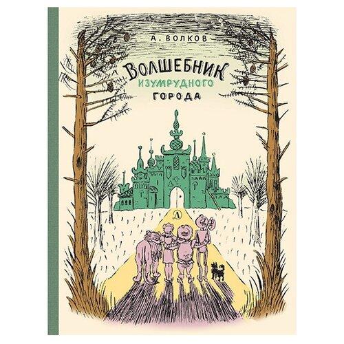 Купить Волков А.М. Волшебник Изумрудного города , Детская литература, Детская художественная литература