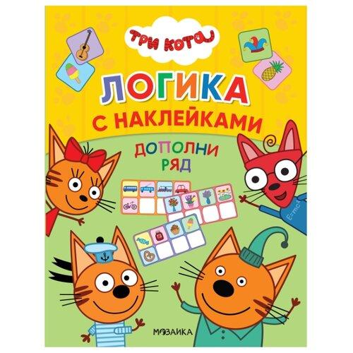 Купить Книжка с наклейками Три кота. Логика с наклейками. Дополни ряд , Мозаика-Синтез, Книжки с наклейками