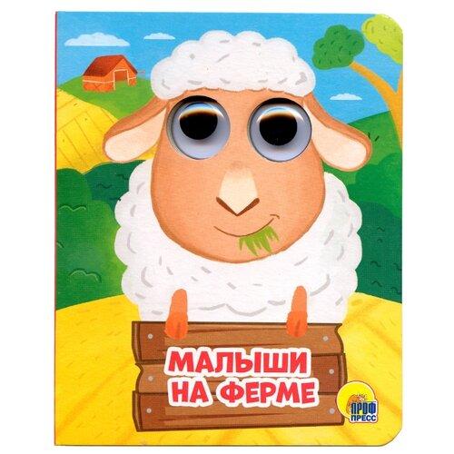 Купить Купырина А.М. Малыши на ферме , Prof-Press, Книги для малышей