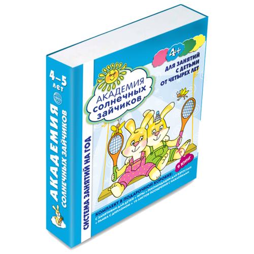 Купить Академия солнечных зайчиков. 4-5 лет. Комплект из 9 книг, Творческий Центр СФЕРА, Учебные пособия