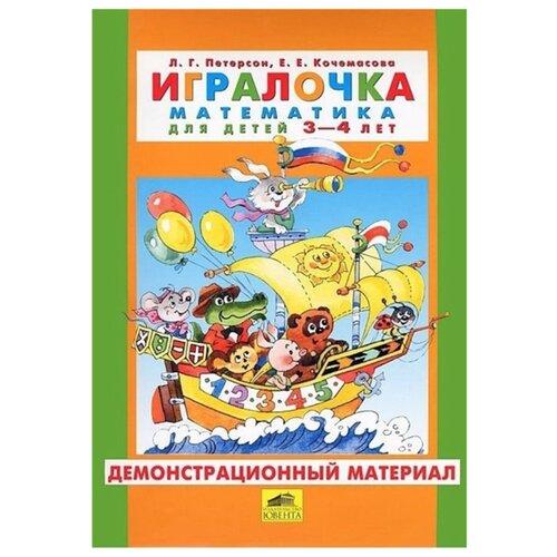 Купить Петерсон Л., Кочемасова Е. Игралочка. Математика для детей 3-4 лет. Демонстрационный материал , Ювента, Учебные пособия