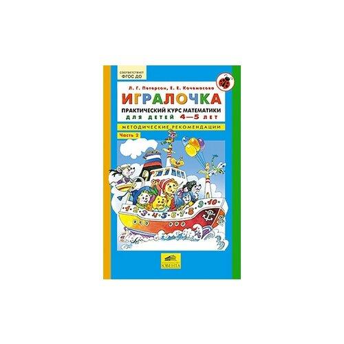Купить Петерсон Л.Г. Игралочка. Практический курс математики для детей 4-5 лет. Методические рекомендации. Часть 2. ФГОС , Ювента, Учебные пособия