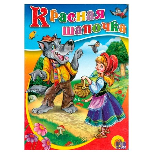 Купить Нечитайло В. Красная Шапочка , Prof-Press, Книги для малышей