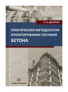 Литература по бетонам полиуретановая пропитка для бетона глубокого проникновения купить