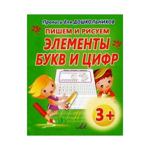 Купить Пишем и рисуем элементы букв и цифр, Интерпрессервис, Учебные пособия
