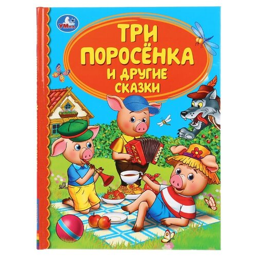 Купить Детская библиотека. Три поросёнка и другие сказки, Умка, Детская художественная литература