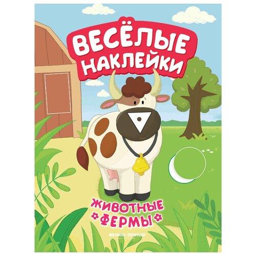 Купить Развивающая книжка с наклейками Животные фермы , Феникс-Премьер, Книжки с наклейками