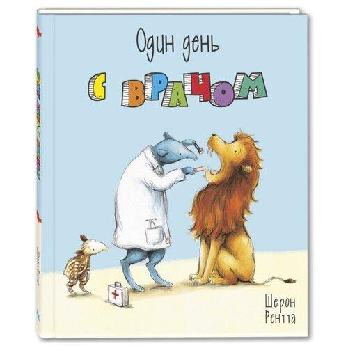 Купить Рентта Ш. Один день с врачом , ЭНАС, Книги для малышей