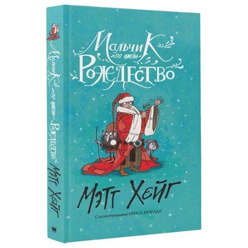 Купить Хейг М. Мальчик по имени Рождество , АСТ, Детская художественная литература