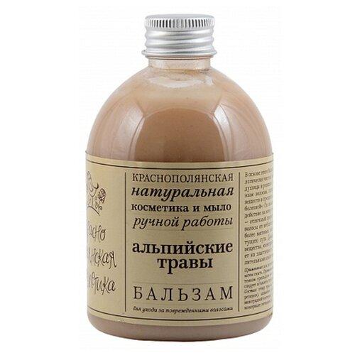 Краснополянская косметика бальзам Альпийские травы для поврежденных волос, 250 мл недорого