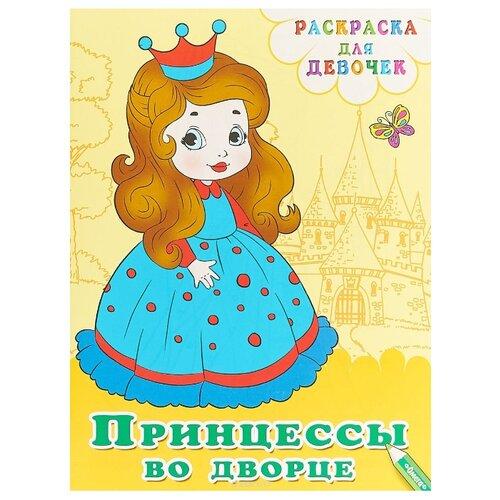 Омега Раскраска для девочек. Принцессы во дворце