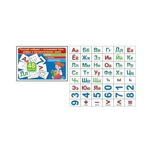 Русский алфавит с названиями букв, цифры и математические знаки (комплект карточек, 48 штук)
