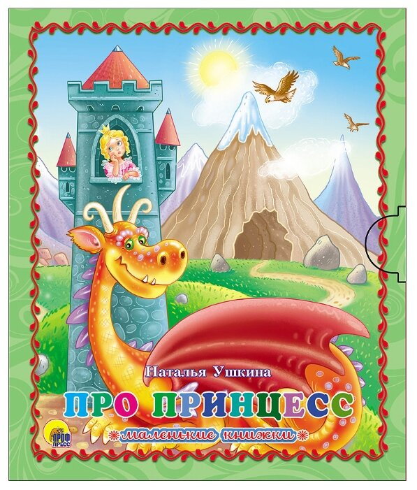 """Ушкина Н. """"Маленькие книжки. Про принцесс"""""""