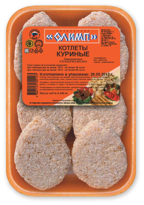 Кулинарный Олимп Замороженные котлеты Куриные 450 г