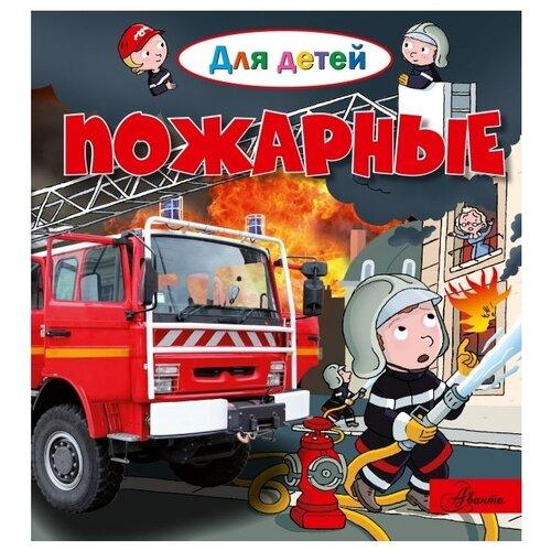 Лепети Э. Для детей. Пожарные
