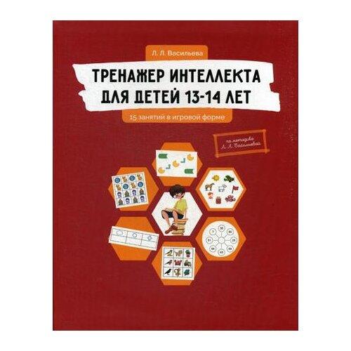 Купить Васильева Л.Л. Тренажер интеллекта для детей 13-14 лет , Билингва, Познавательная литература