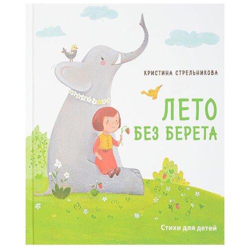 """Стрельникова К.И. """"Лето без берета"""""""