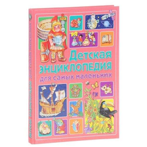 Барсотти Э., Анселми А. Детская энциклопедия для самых маленьких барсотти э анселми а лучшая энциклопедия для детей от 3 до 6 лет
