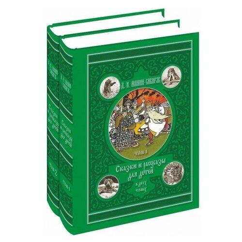Мамин-Сибиряк М.Н. Сказки и рассказы для детей. В 2-х томах мильчина вера аркадьевна осповат александр львович россия в 1839 году в 2 х томах часть 2 комментарий