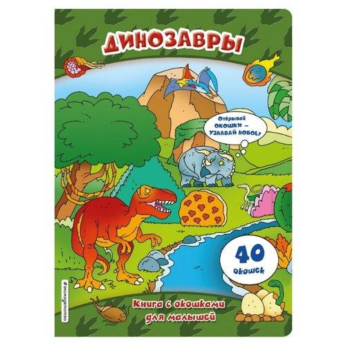 Книга с окошками для малышей. Динозавры