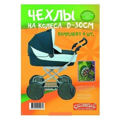 Спортбэби Чехлы для колёс ак.0003, 4 шт. чехлы на колеса для детской коляски спортбэби 25 30 см 4 шт